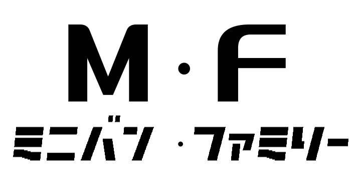 ミニバンファミリー
